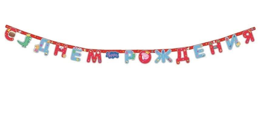 Купить Гирлянда Peppa Pig - C днем рождения, 2, 5 м, Росмэн