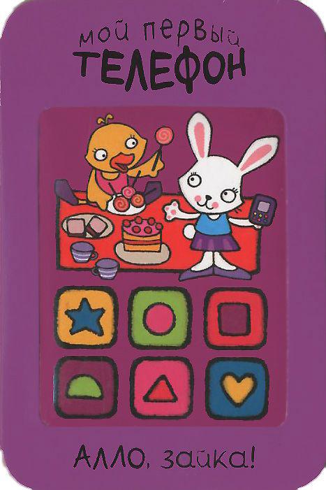 Книжка - Мой первый телефон. Алло, зайка!Обучающие книги. Книги с картинками<br>Книжка - Мой первый телефон. Алло, зайка!<br>