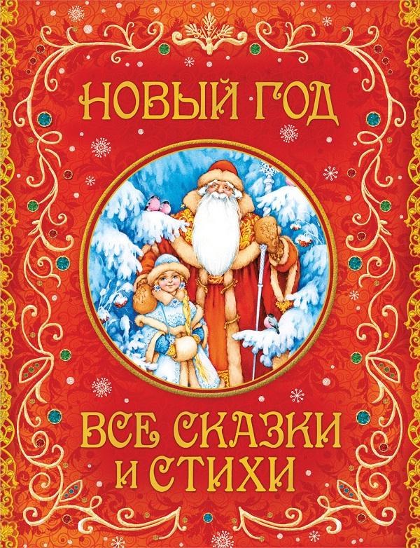 Купить Книга - Все сказки и стихи. Новый год, Росмэн