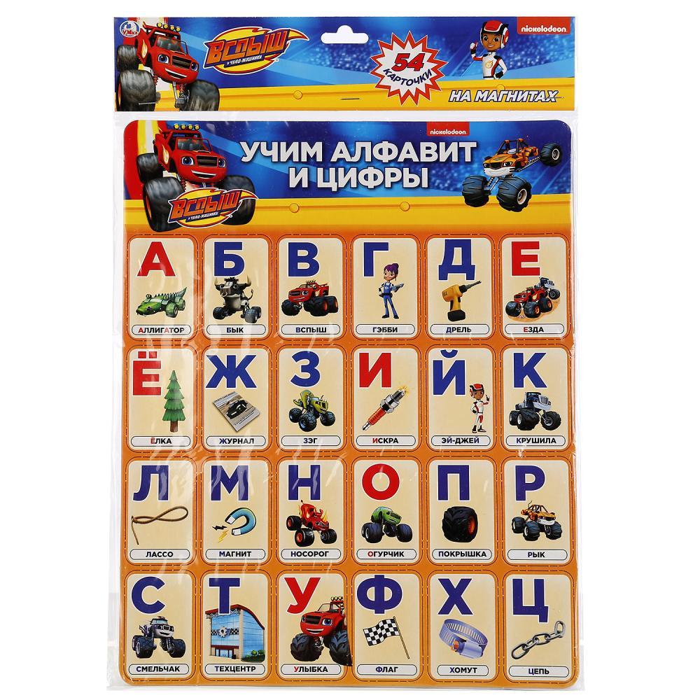 Купить Карточки на магнитах – Вспыш. Учим алфавит и цифры, 54 карточки, Умка