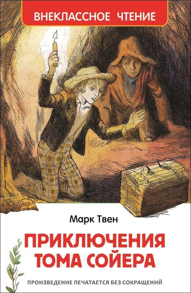 Книга М. Твен - Приключения Тома Сойера из серии Внеклассное чтениеВнеклассное чтение 6+<br>Книга М. Твен - Приключения Тома Сойера из серии Внеклассное чтение<br>
