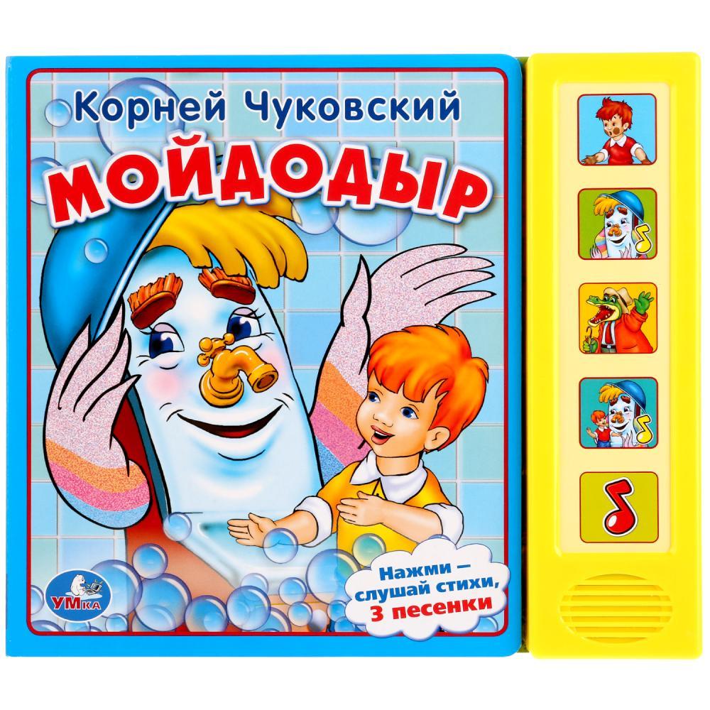 Купить Книга К. Чуковский – Мойдодыр, 5 звуковых кнопок, Умка