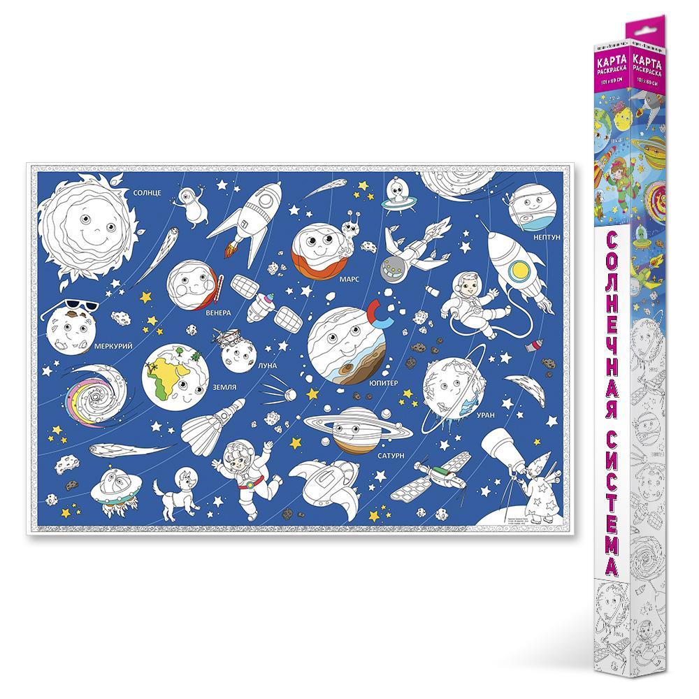 Купить Карта-раскраска большая - Солнечная система, Геодом