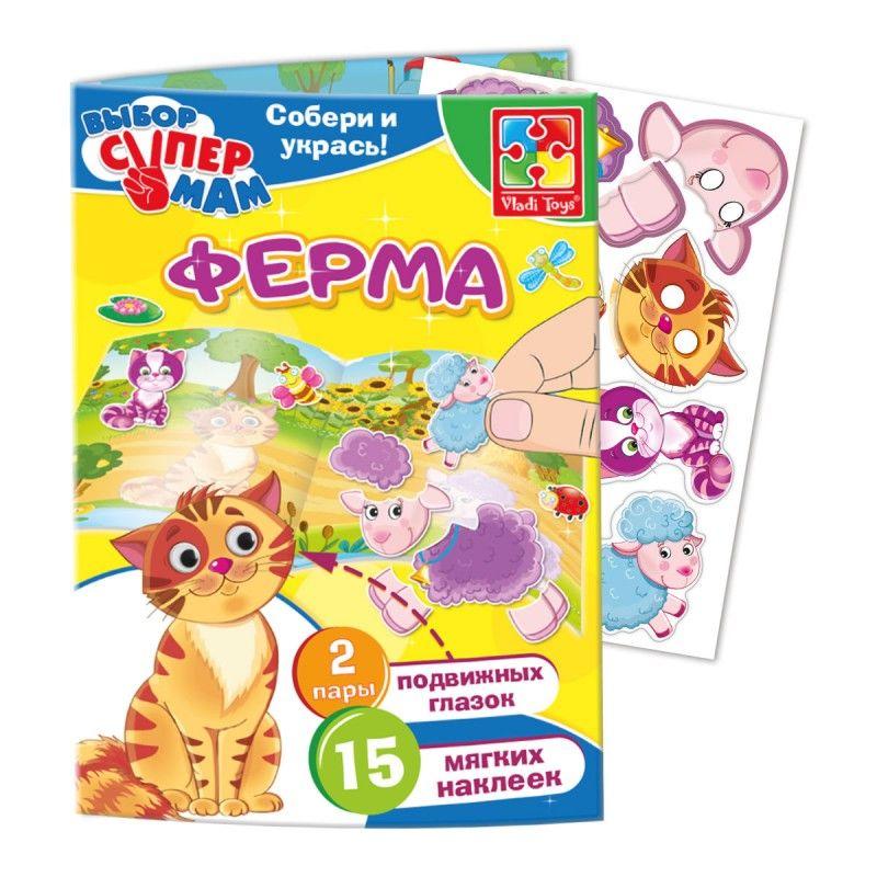 Купить Игра с наклейками и глазками Ферма из серии Выбор супер мам, Vladi Toys