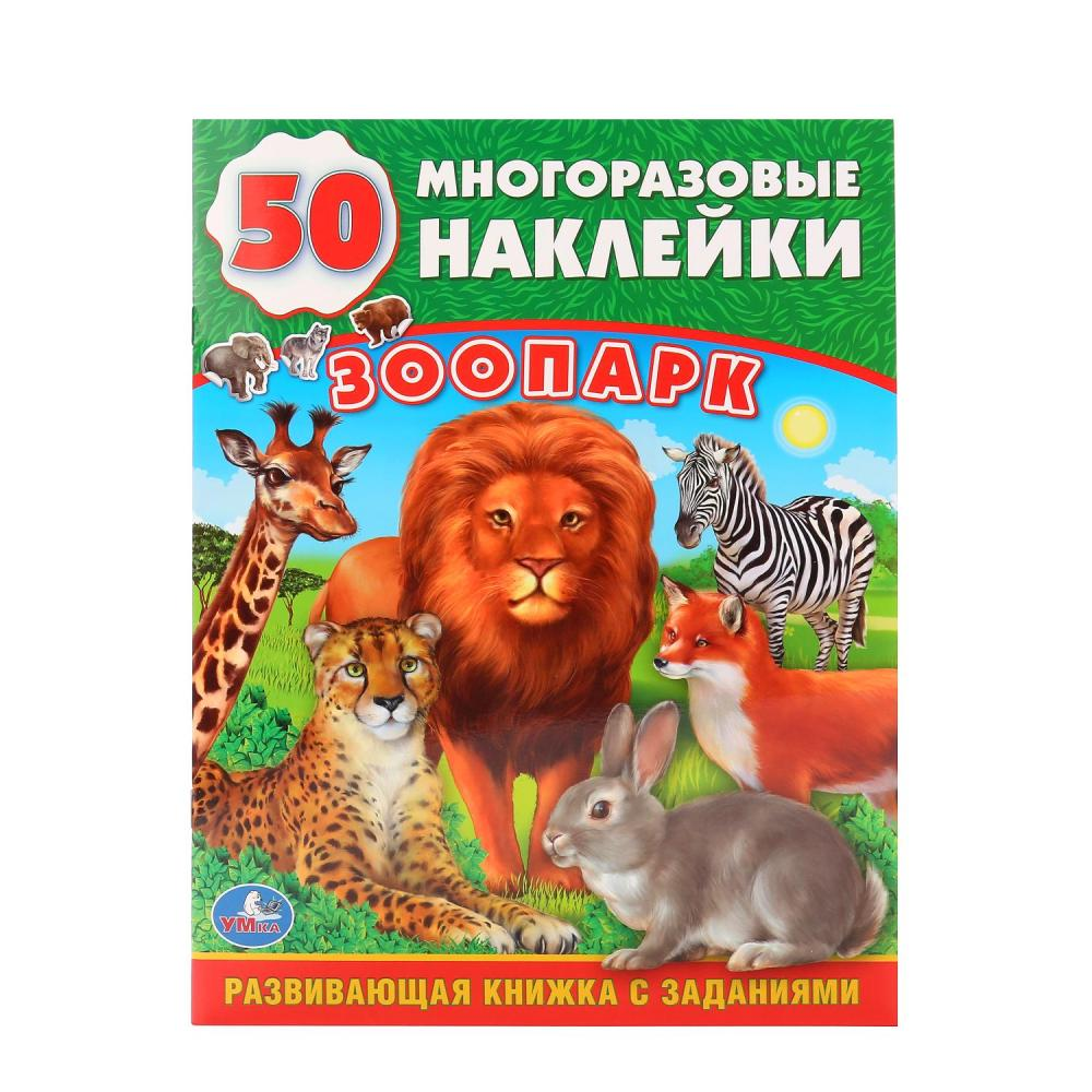 Купить Обучающая книжка с наклейками - Зоопарк, Умка