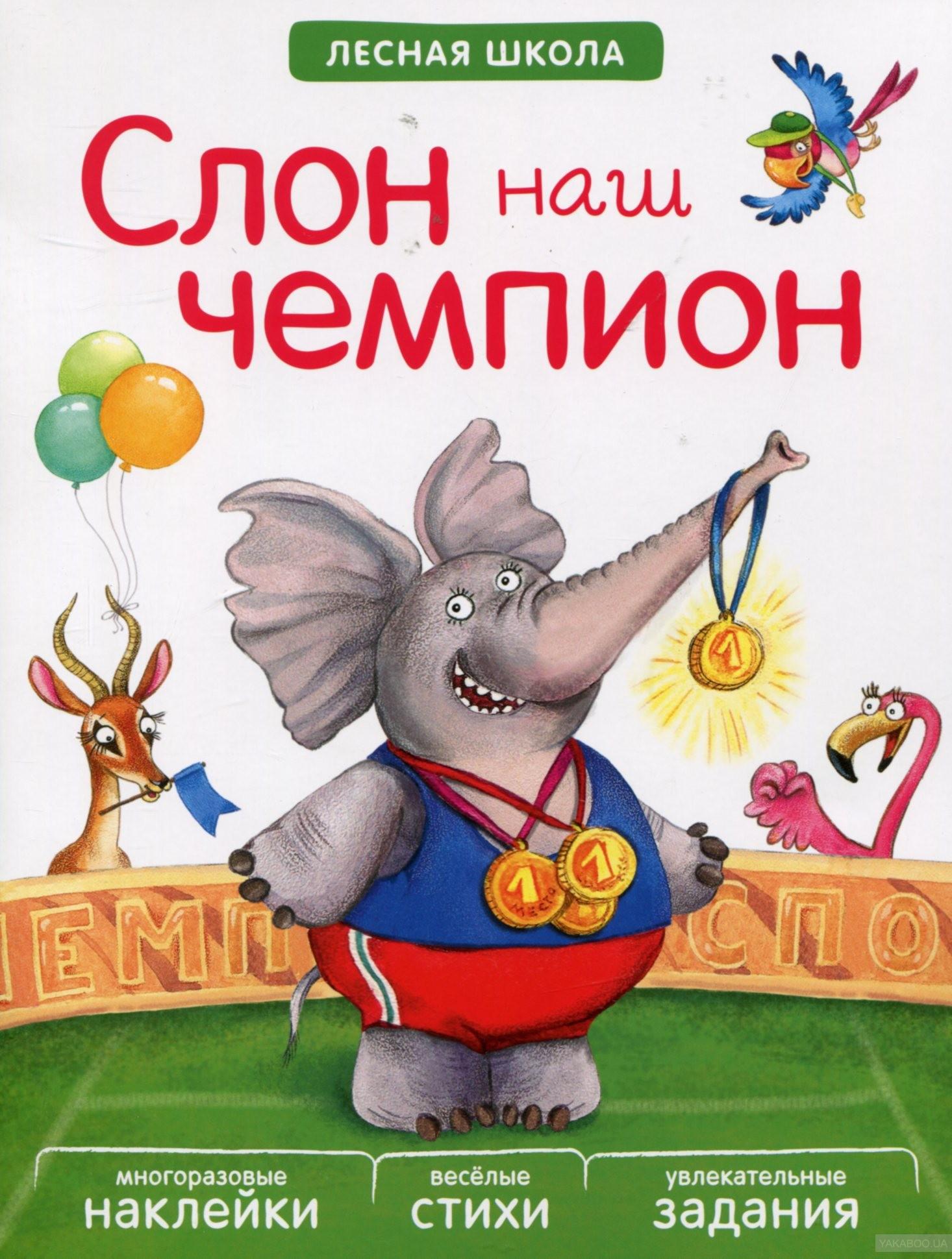 Книга с многоразовыми наклейками - Лесная школа. Слон наш чемпионРазвивающие наклейки<br>Книга с многоразовыми наклейками - Лесная школа. Слон наш чемпион<br>