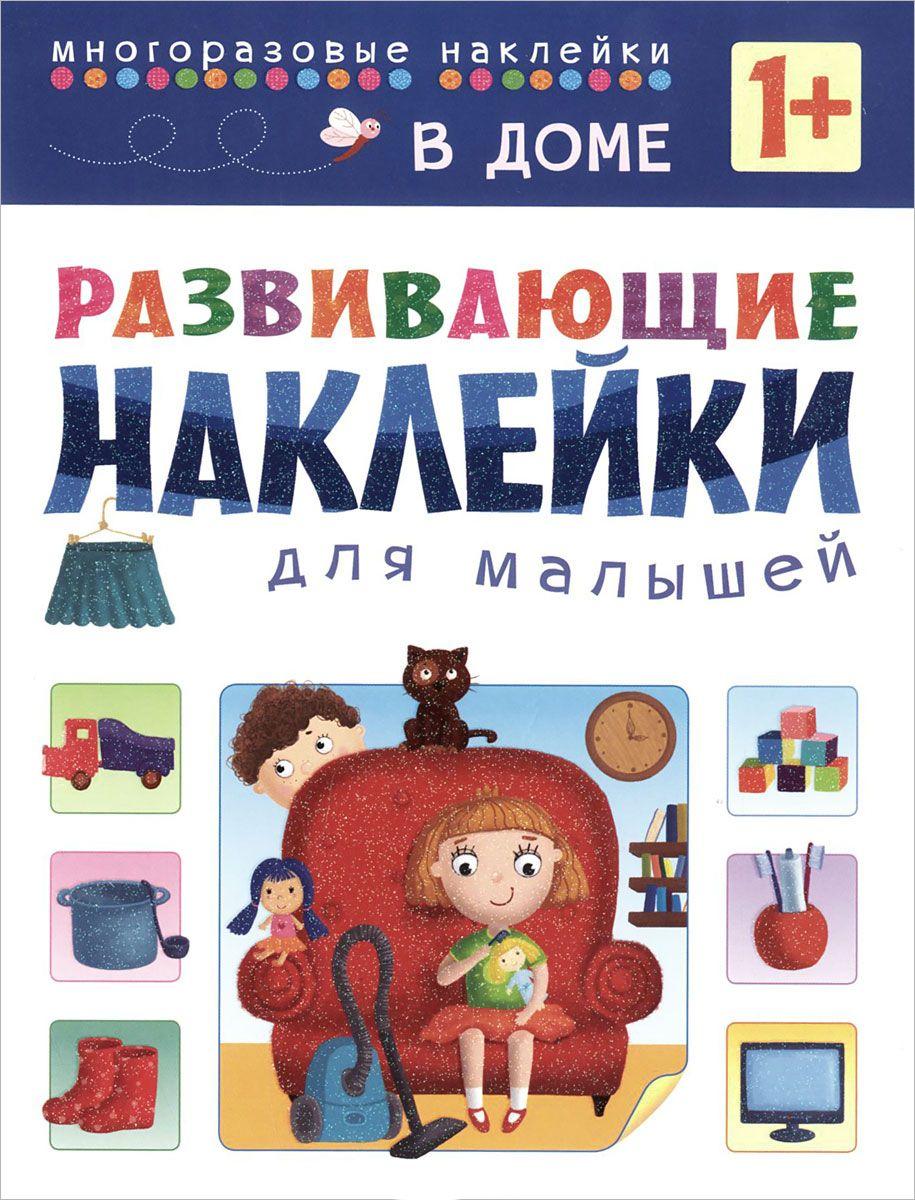 Купить Развивающие наклейки для малышей - В доме, Мозаика-Синтез