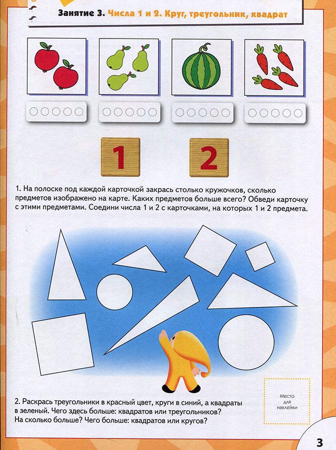 с треугольником 3 число знакомство счет до