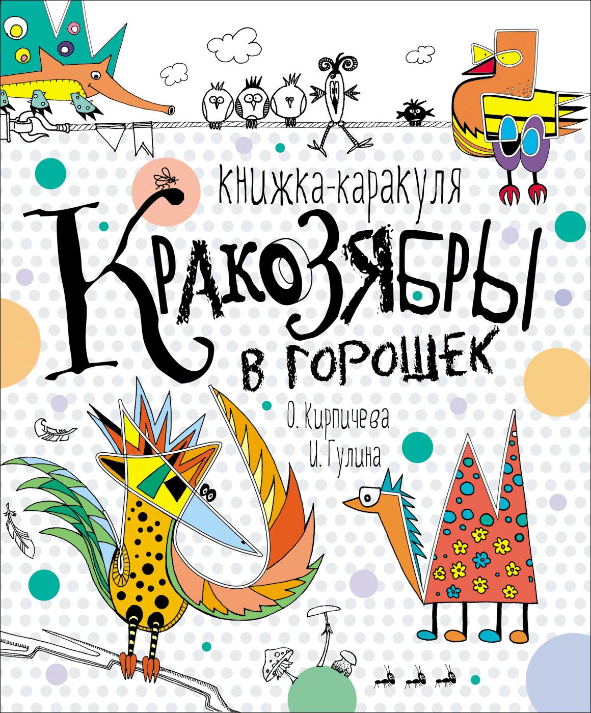 Книжка-каракуля - Кракозябры в горошекРаскраски с заданиями<br>Книжка-каракуля - Кракозябры в горошек<br>