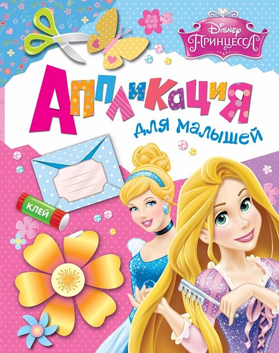 Купить Аппликация с деталями для малышей «Принцесса. Disney», Росмэн