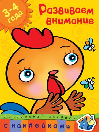 Купить Книга с наклейками Земцова О.Н. «Развиваем внимание» из серии Дошкольная мозаика для детей от 3 до 4 лет, Махаон