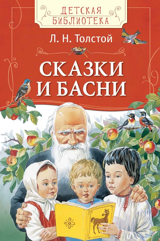 Книга из серии Детская библиотека - Сказки и басни, Толстой Л.Н.Первые Сказки<br>Книга из серии Детская библиотека - Сказки и басни, Толстой Л.Н.<br>