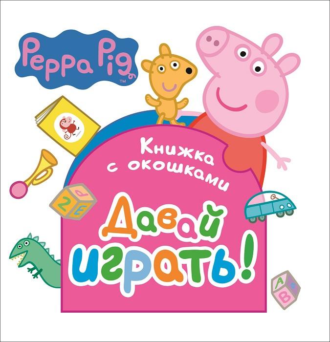 Книжка с окошками - Свинка Пеппа - Давай играть!Свинка Пеппа Peppa Pig<br>Книжка с окошками - Свинка Пеппа - Давай играть!<br>