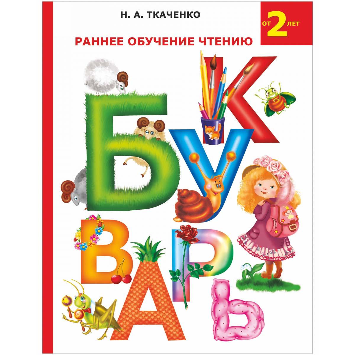 Книга Букварь - Раннее обучение чтению, Росмэн  - купить со скидкой