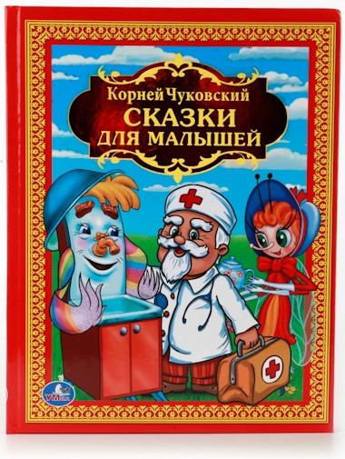Сказки для малышей К. Чуковский из серии Детская БиблиотекаСерия Все лучшие сказки ( с 3 лет)<br>Сказки для малышей К. Чуковский из серии Детская Библиотека<br>