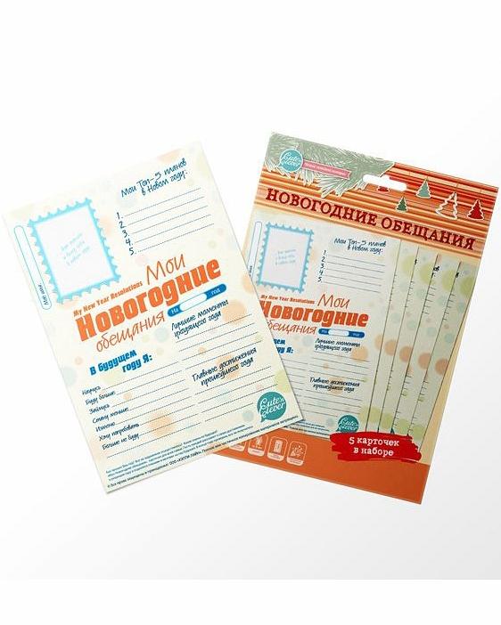 Купить Набор карточек - Мои новогодние обещания, Happy line
