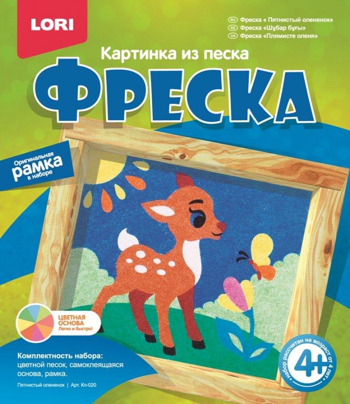 Картина из песка - Фреска Пятнистый олененок ЛОРИ