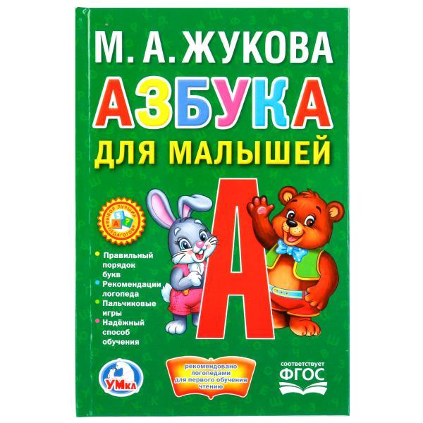 Книжка-малышка Азбука для малышей М. А. Жукова фото