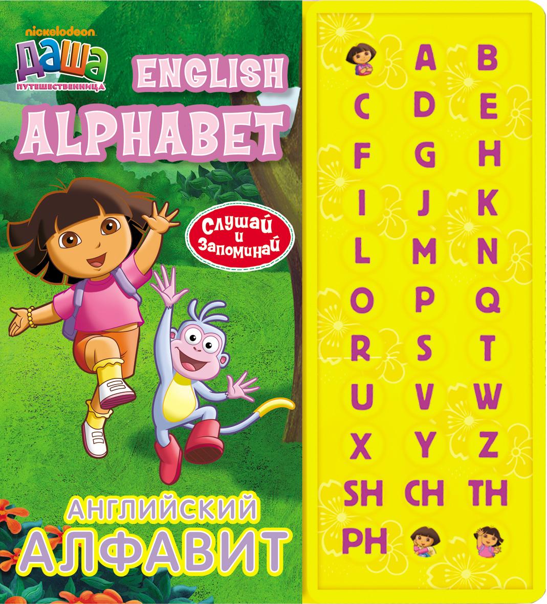 Книга Английский Алфавит из серии Даша-путешественницаГоворящие азбуки<br>Книга Английский Алфавит из серии Даша-путешественница<br>