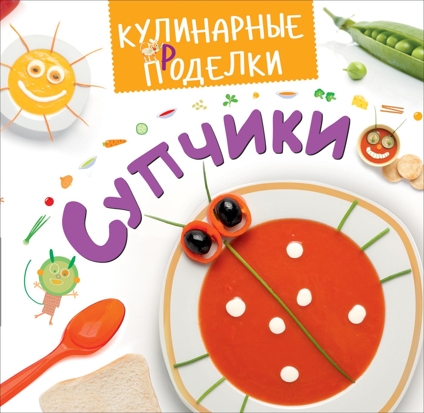 Книга для родителей - Кулинарные пРоделки. СупчикиЧтение для родителей<br>Книга для родителей - Кулинарные пРоделки. Супчики<br>