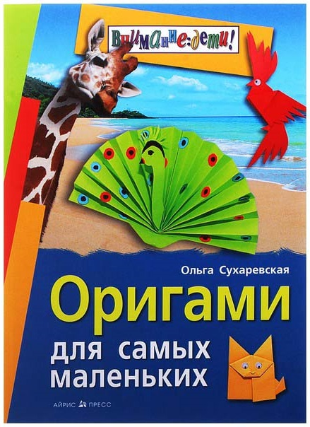 Книга – Оригами для самых маленькихКниги для детского творчества<br>Книга – Оригами для самых маленьких<br>