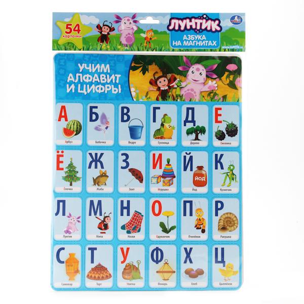 Купить Карточки на магнитах «Лунтик», учим алфавит и цифры, 54 карточки, Умка
