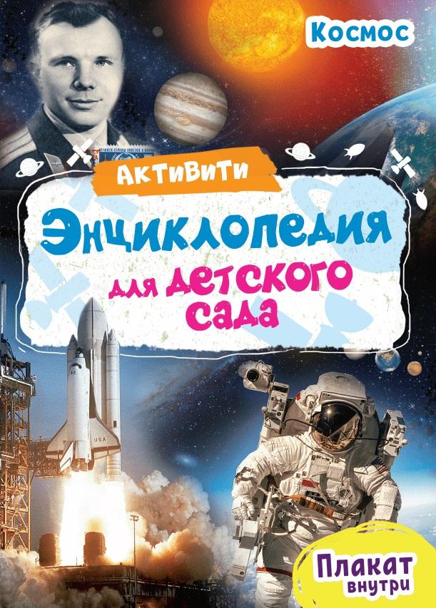 Активити-энциклопедия для детского сада - Космос Проф Пресс