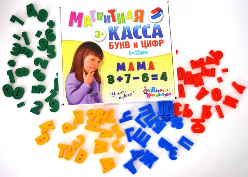 Магнитная касса - Набор букв и цифрАксессуары<br>Магнитная касса - Набор букв и цифр<br>