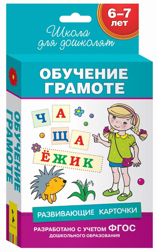 Развивающие карточки - Обучение грамоте, 6-7 летРазвивающие пособия и умные карточки<br>Развивающие карточки - Обучение грамоте, 6-7 лет<br>