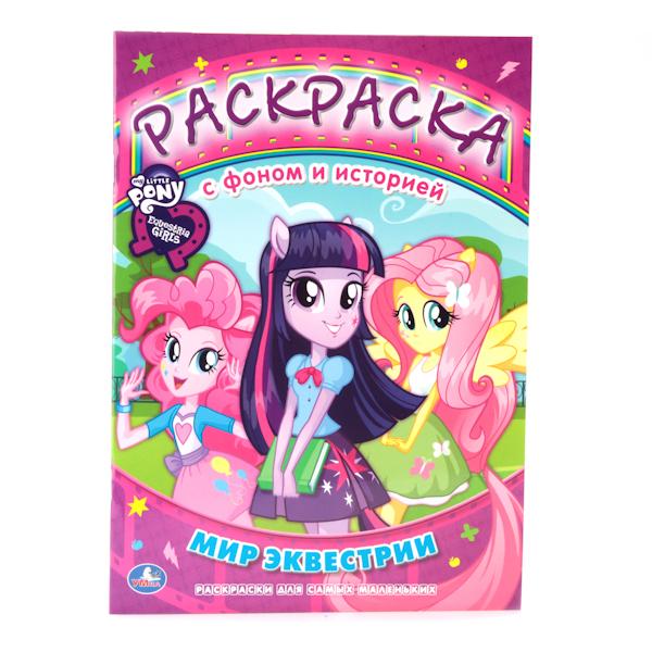 Раскраска My Little Pony с фоном и историей - Девочки из Эквестрии. Мир ЭквестрииМоя маленькая пони (My Little Pony)<br>Раскраска My Little Pony с фоном и историей - Девочки из Эквестрии. Мир Эквестрии<br>