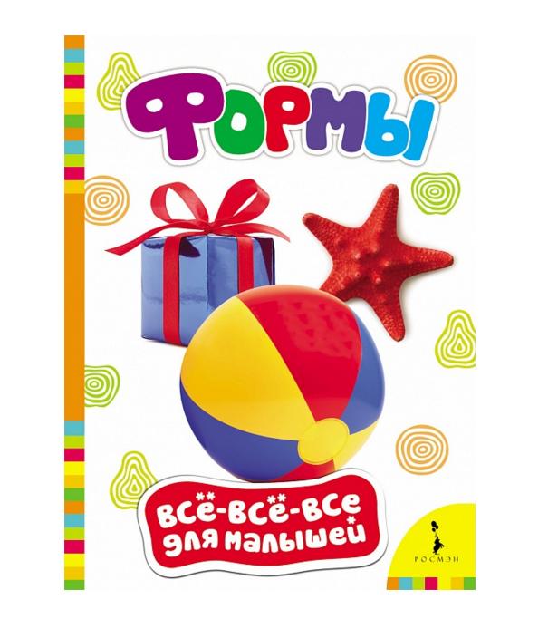 Купить Книга для раннего развития малыша «Формы», Росмэн