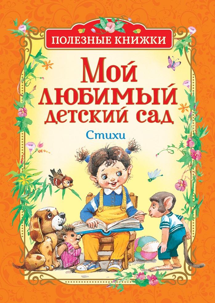 Купить Книга из серии Полезные книжки - Мой любимый детский сад. Стихи, Росмэн