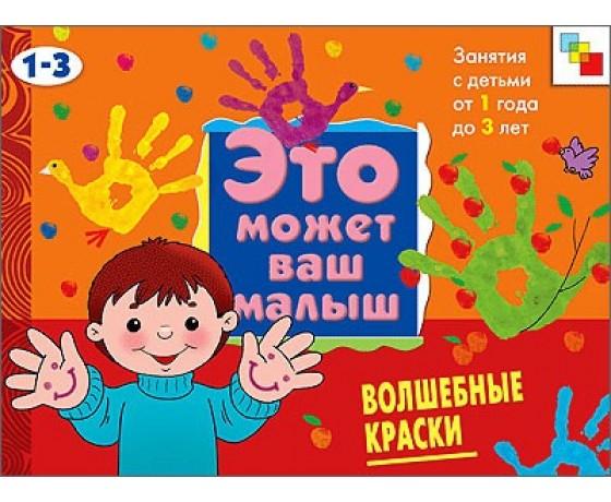 Книга - Это может ваш малыш - Волшебные краскиЗадания, головоломки, книги с наклейками<br>Книга - Это может ваш малыш - Волшебные краски<br>