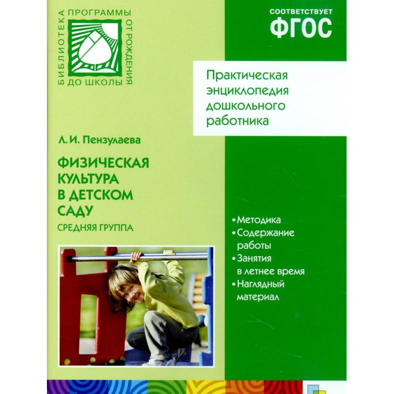 Купить CD-диск с обучающей программой – Физическая культура в детском саду, 4-5 лет, средняя группа, Мозаика-Синтез