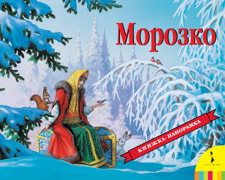 Книжка-панорама  «Морозко»Книги-панорамы<br>Книжка-панорама  «Морозко»<br>