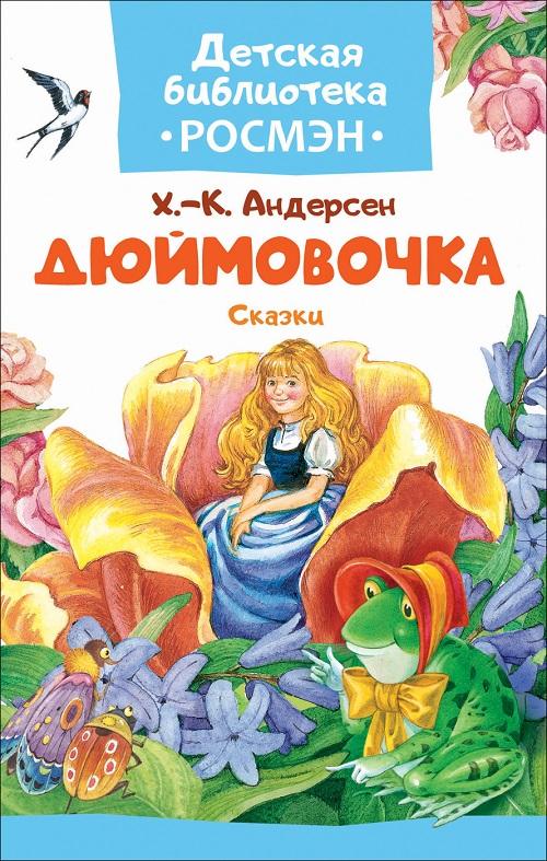 Книга – Сказки: Дюймовочка