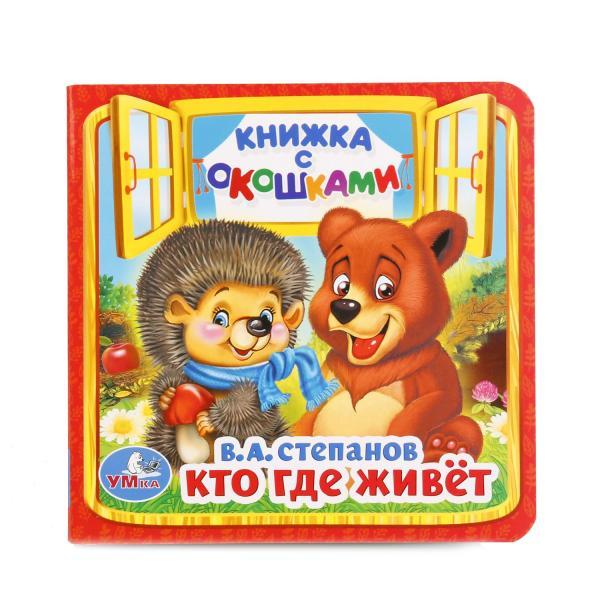 Книжка с окошками А6 Кто, где живет В. Степанов фото