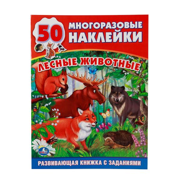 Купить Обучающая книжка с наклейками – Лесные животные, Умка