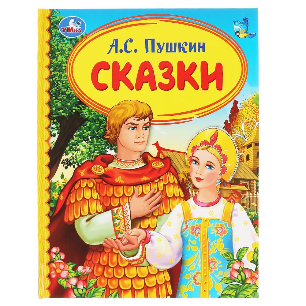 Купить Книга из серии Детская библиотека - Сказки. А.С. Пушкин, Умка