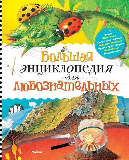 Большая энциклопедия для любознательныхКнига знаний<br>Большая энциклопедия для любознательных<br>