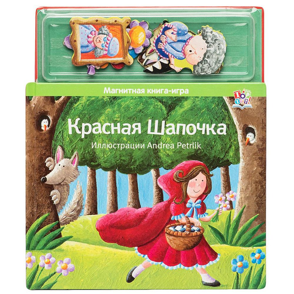 Книга с магнитными страницами - Красная шапочкаКниги с магнитами<br>Книга с магнитными страницами - Красная шапочка<br>