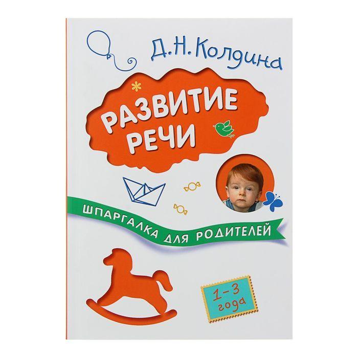 Купить Книга из серии Шпаргалка для родителей - Развитие речи с детьми 1-3 лет, Мозаика-Синтез