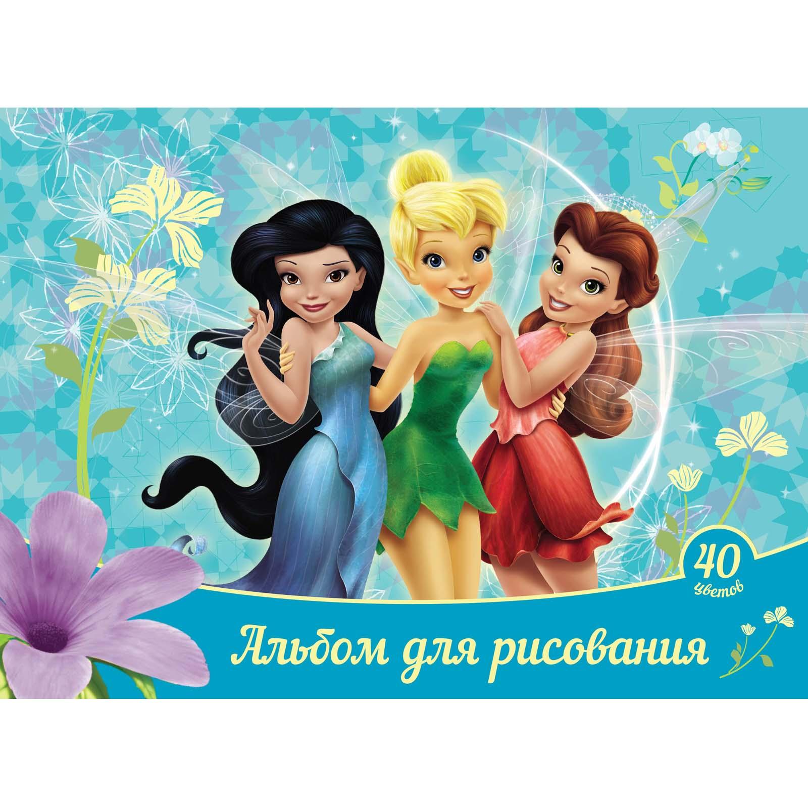 Купить Альбом для рисования Disney Феи 40 листов, Росмэн