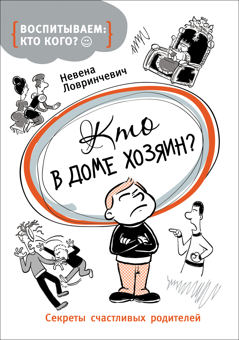 Купить Книга для родителей «Кто в доме хозяин?», Росмэн