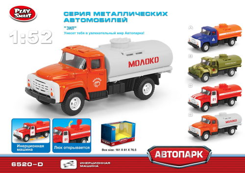 Инерционный металлический грузовик Молоко, 1:52, 16 x 6 x 7,65 см фото