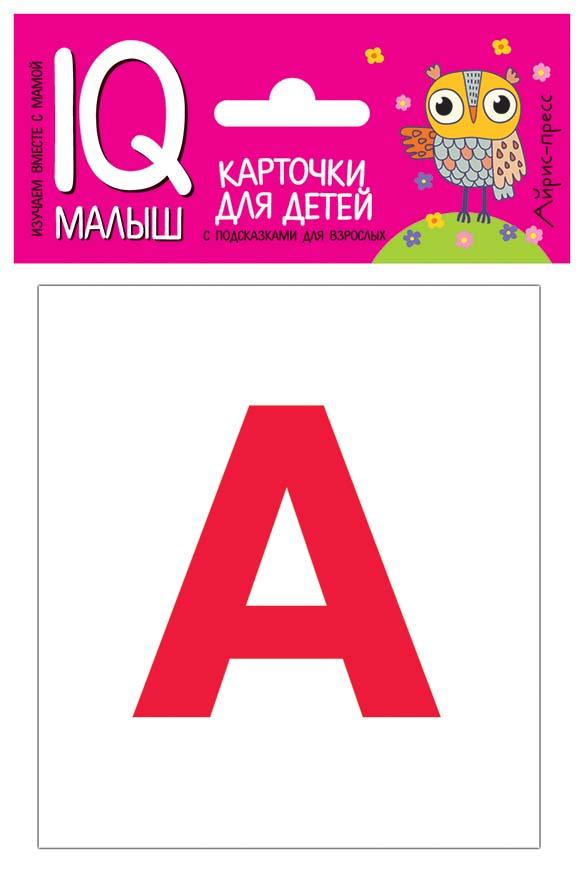 Набор карточек для детей – Умный малыш. English. Касса буквРазвивающие пособия и умные карточки<br>Набор карточек для детей – Умный малыш. English. Касса букв<br>