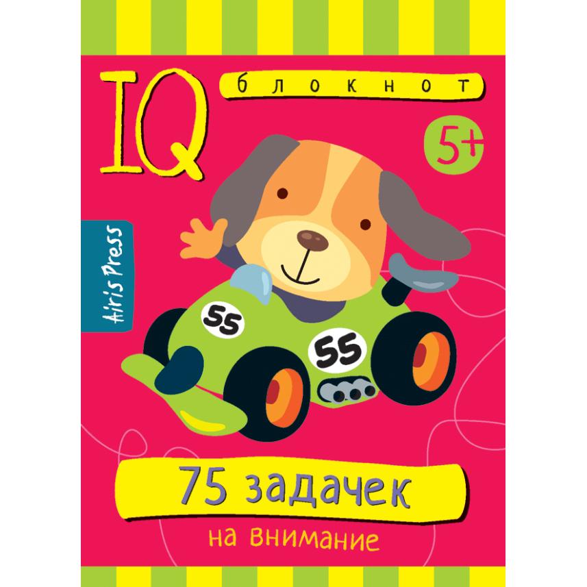 Книга - Умный блокнот, 75 задачек на вниманиеУчим буквы и цифры<br>Книга - Умный блокнот, 75 задачек на внимание<br>