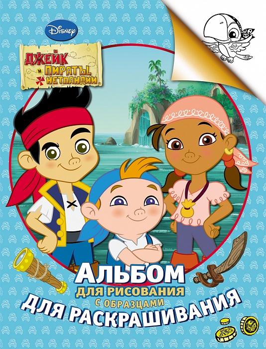 Альбом для рисования и раскрашивания DisneyДжейк и пираты Нетландии<br>Альбом для рисования и раскрашивания Disney<br>