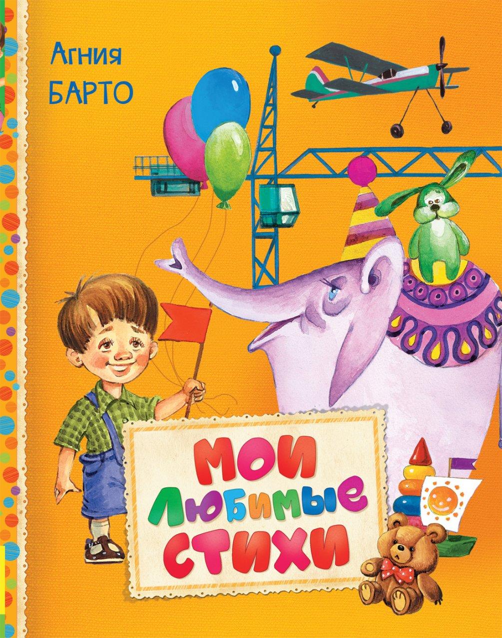 Книга Барто А. - Мои любимые стихи. Читаем малышамХрестоматии и сборники<br>Книга Барто А. - Мои любимые стихи. Читаем малышам<br>