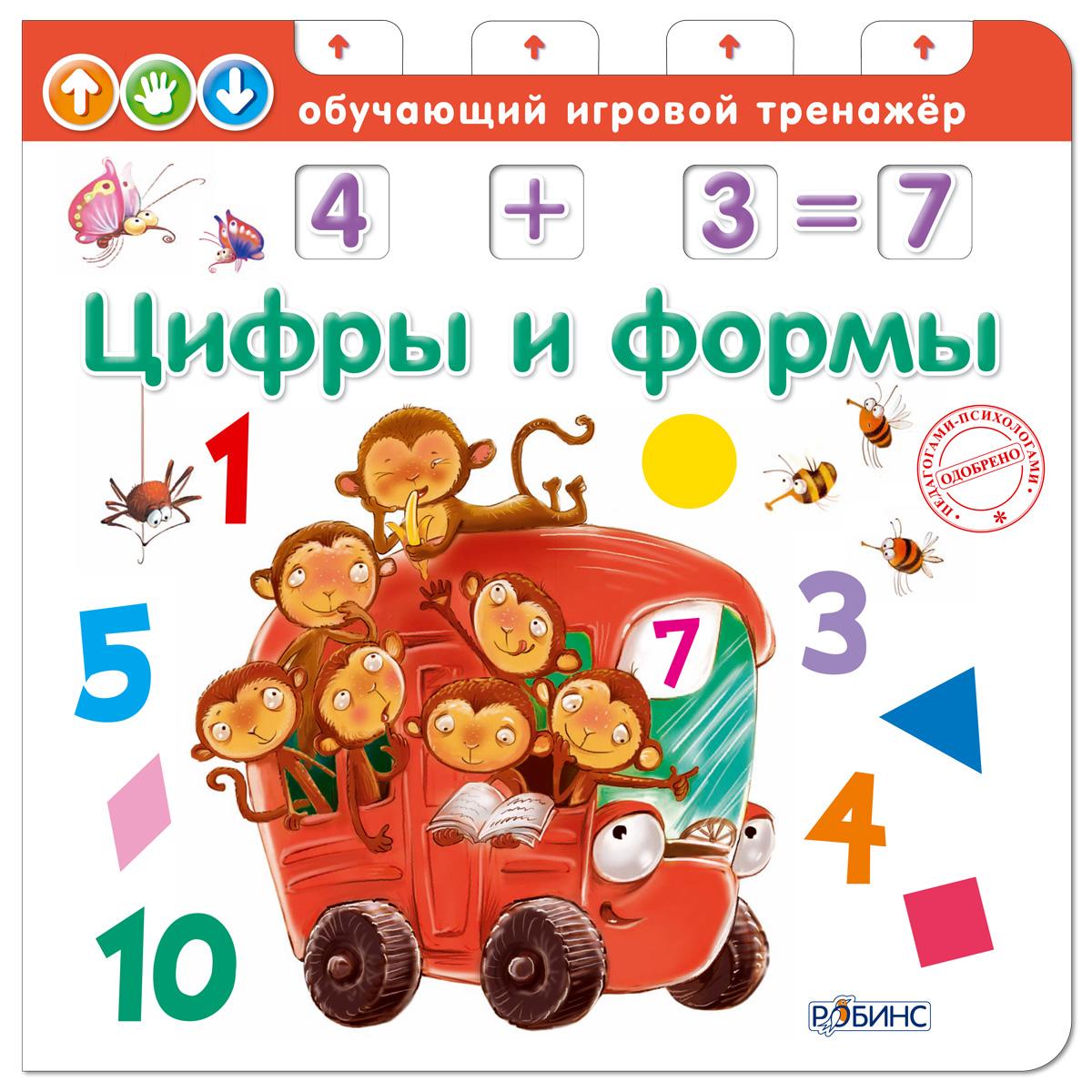 Книга «Цифры и формы»Учим буквы и цифры<br>Книга «Цифры и формы»<br>